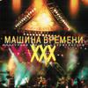 XXX лет (Юбилейный концерт в Олимпийском) - Mashina Vremeni