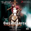 Vettaikaaran (Original Soundtrack) - EP
