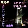 オルゴールで聴く~栄光の人気トレンディ・ドラマ名曲集Vol.1 ジャケット写真