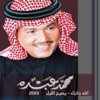 Allah Gabak - Yeseh El Layl - Single