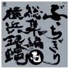 Yokohama Ginbae Bucchigiri Sousyuhen 1 ジャケット写真