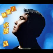 Wakare No Asa - Hiroshi Mizuhara - Hiroshi Mizuhara