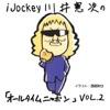 iJockey 川井憲次の「オールタイムニッポン」Vol.2