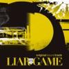 LIAR GAME (オリジナル・サウンドトラック) ジャケット写真