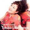 Tokiko Life Songs ジャケット写真