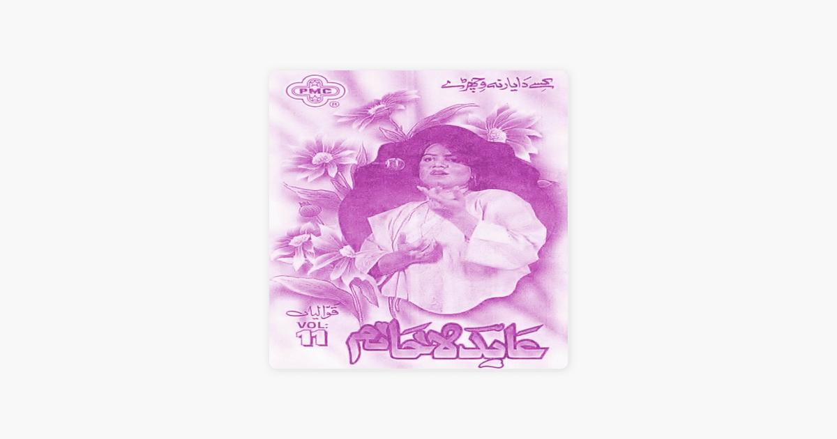 Kise Da Yaar Na Wichrre Vol 11 By Abida Khanam On Apple Music