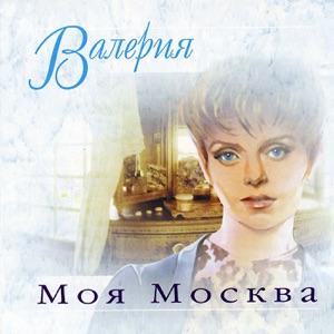 Моя Москва - Single