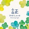 Akashi / One Love (Originally performed By Arashi) [Orgel Music] ジャケット写真