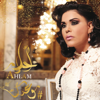 Moweadak - Ahlam