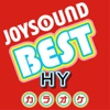 カラオケ JOYSOUND BEST HY (Originally Performed By HY) ジャケット写真