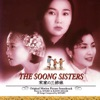 The Soong Sisters Original Motion Picture Soundtrack