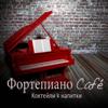 Фортепиано Café: Фоновая музыка Bar, успокаивающая музыка Café, коктейли & напитки - Fortepiano Café