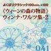よくばりクラシック 100min.×100 vol.41 《ウィーンの森の物語》 ウィンナ・ワルツ集-2