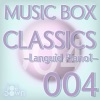 Music Box Classics 004 - Languid Piano 1 - EP ジャケット写真