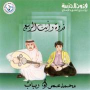 Fadou Want Al Rabaa - Mohamad Omar - Mohamad Omar