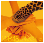NMB48 Team N 1st stage 誰かのために