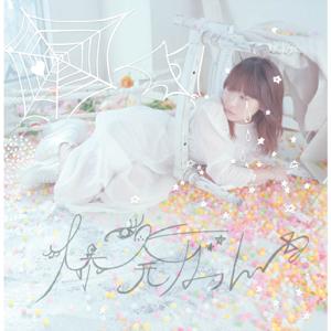 Yurika Sugie - 爆発ガール - EP