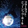スターダスト・ミュージック・ホール - Single ジャケット写真