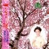 さくらの唄 (Original Cover Art) - Single ジャケット画像