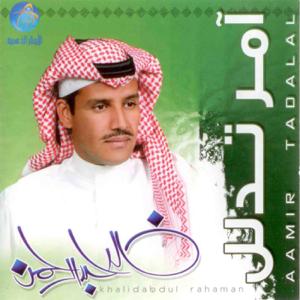 Khaled Abdul Rahman - Khabrooh