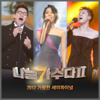Oh Holy Night (Live) - Sohyang