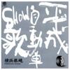 横浜銀蝿 平成自動車SHOW歌 - EP ジャケット写真