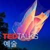 TEDTalks 예술