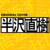 Main Theme of Hanzawa Naoki - Single ジャケット写真