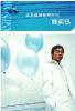 英皇鋼琴熱戀系列: 陳奕迅 - 陳奕迅