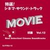 特選!シネマ・サウンド・トラック(邦画) Vol.12 - Single