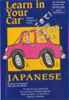 Henry N. Raymond - Learn in Your Car: Japanese, Level 1 (Original Staging Nonfiction) artwork