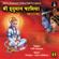Shree Hanuman Chalisa Path 1 - Udit Narayan / Pushpa / Arun Adhikari