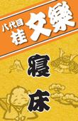NHK落語 八代目桂文楽「寝床」