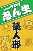 NHK落語 五代目古今亭志ん生「藁人形」