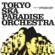 Stompin' on Down Beat Alley - Tokyo Ska Paradise Orchestra
