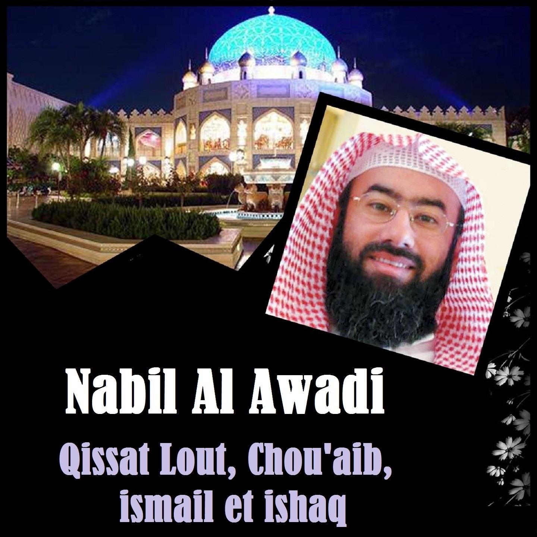 Qissat Lout, Chou'aib, Ismail & Ishaq (Quran)
