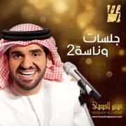 Morni - Hussain Al Jassmi - Hussain Al Jassmi