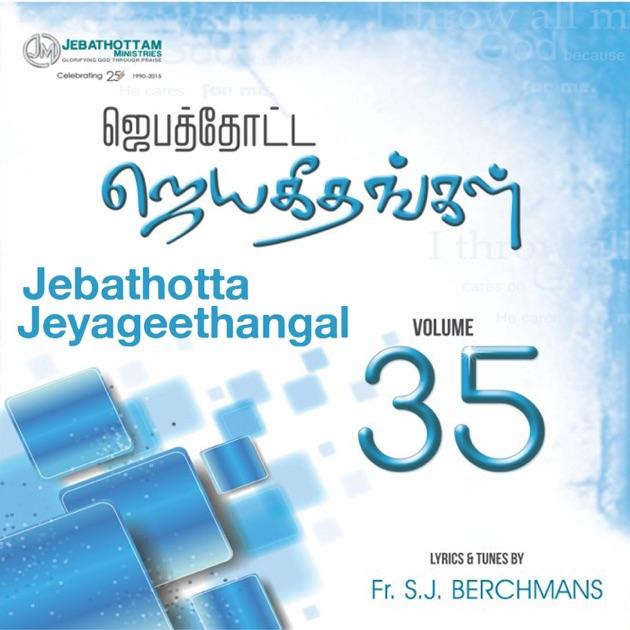 Download Jebathotta Jeyageethangal Lyrics