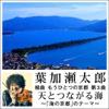 組曲 もうひとつの京都 第3曲 天とつながる海 ~「海の京都」のテーマ~ - Single ジャケット写真