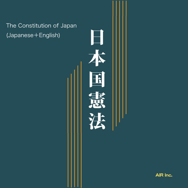 the constitution of japan essay Indeed, japan's unique principle of state pacifism - baked into its occupation-era constitution - means that no other major power has dealt with similar questions a bumpy and.