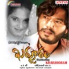 Kharjooram Original Motion Picture Soundtrack EP