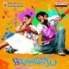 Kothabangarulokam (Original Motion Picture Soundtrack) - EP