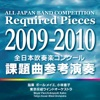 All Japan Band Competition Required Pieces 2009-2010 ジャケット写真