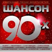 Шансон 90х - Лучшие хиты