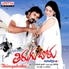 Thirugubothu (Original Motion Picture Soundtrack) - EP