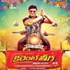 Current Theega (Original Motion Picture Soundtrack)