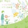 ママと子供のピアノ名曲集 -クラシック- ジャケット写真