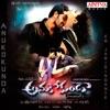 Anukokunda Emjarigindhante (Original Motion Picture Soundtrack) - EP