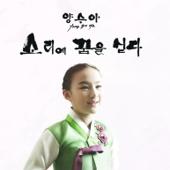 남도민요 농부가 Korean Traditional Song in the Nong Bu Ga