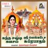 Sri Venkateswara Suprabhatham and Skanda Sasti Kavasam  Single songs